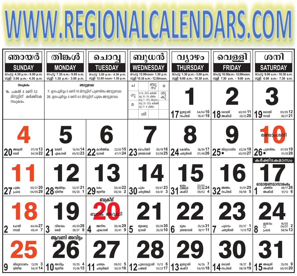 Malayalam Calendar 2021 July