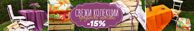 градински текстил -15%