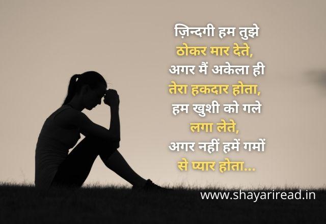 Dard Bhari Shayari Painful Shayari In Hindi