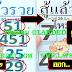 มาแล้ว...เลขเด็ดงวดนี้ 3ตัวตรงๆ หวยซองเลขเด็ดสู้แล้วรวย งวดวันที่ 16/3/61