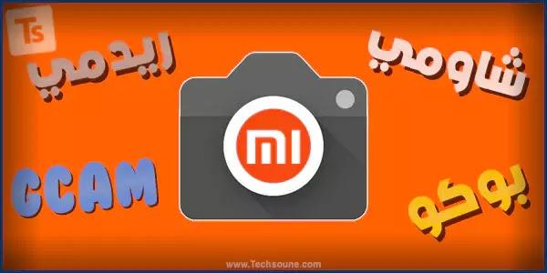 تحميل تطبيق جوجل كاميرا لجميع هواتف [Mi - Redmi - Poco]