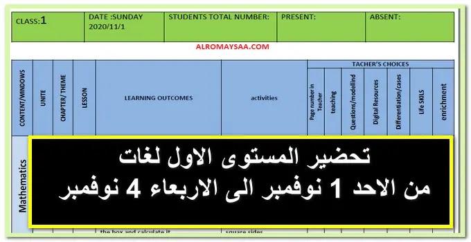 تحضير المستوى الاول لغات من الاحد 1 نوفمبر الى الاربعاء 4 نوفمبر