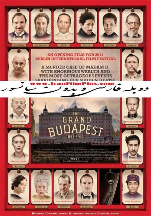 ایران فیلم دوبله The Grand Budapest Hotel