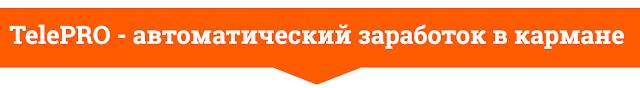 TelePRO - автоматический заработок в кармане. Павел Шпорт