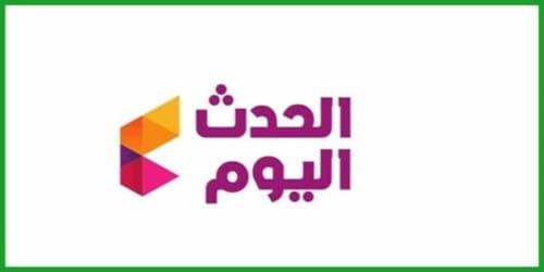 """تردد قناة الحدث اليوم علي النايل سات """"alhadas-alyoum الجديد اليوم"""