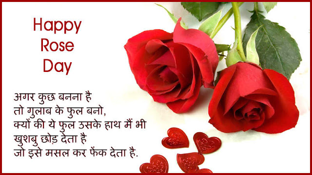 Rose Day Greeting Cards in Hindi