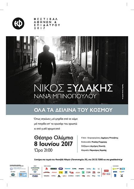 Όλα τα δειλινά του κόσμου, Νίκος Ξυδάκης, Νανά Μπινοπούλου