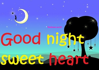 good night sweet heart image