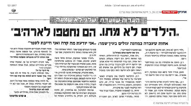 """העדות שוועדת שלגי לא שמעה: """"הילדים לא מתו, הם נחטפו לארה""""ב"""" , שוש מדמוני , 20.12.1994 , ידיעות אחרונות"""