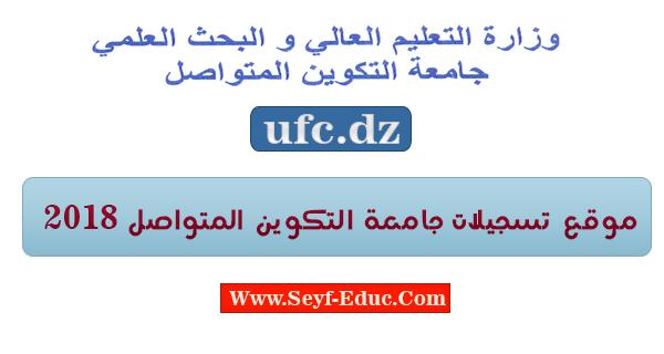 موقع التسجيل في جامعة التكوين المتواصل 2019