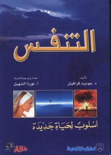 كتاب التنفس اسلوب لحياة جديدة