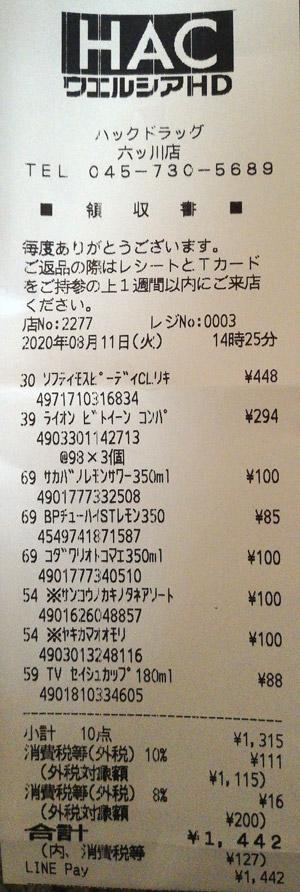 ハックドラッグ 六ッ川店 2020/8/11 のレシート