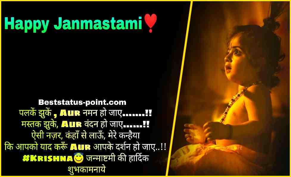 Latest_Janmashtami_Wishes_Images