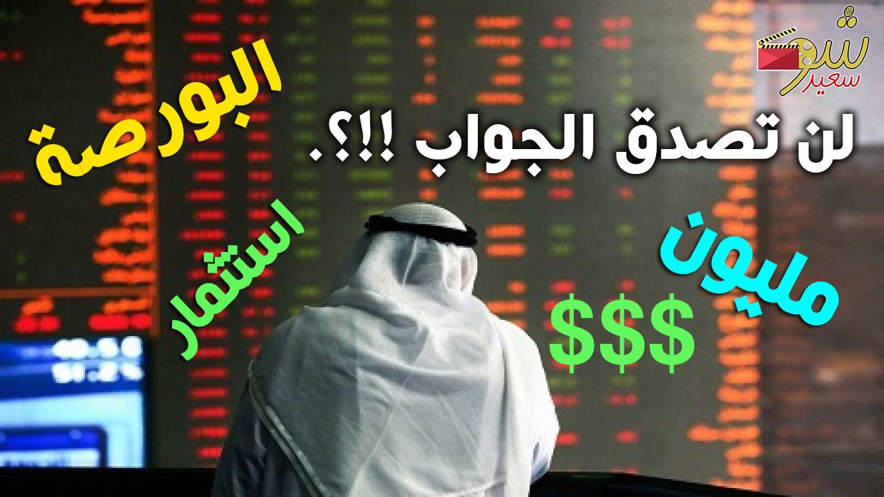 هل حكم استثمار المال في التجارة بالأسهم في البورصة حلال أم حرام؟ الجواب صادم لن تصدق !!!..