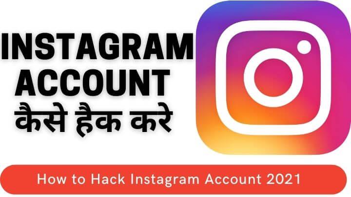 Instagram Account Hack कैसे करे (2021)