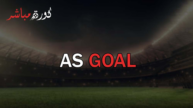 AS Goal | بث مباشر لأهم مباريات اليوم