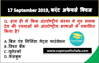 Daily Current Affairs Quiz 17 September 2019 in Hindi