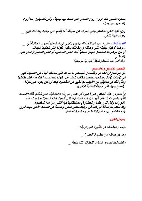 تحضير درس جميلة لشفيق الكمالي في اللغة العربية للسنة الثالثة الثانوي 10
