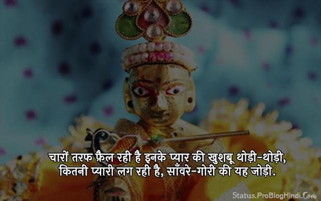 status of krishna janmashtami