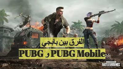 من الافضل بابجي للهاتف ام الحاسوب  ؟PUBG vs PUBG Mobile ؟