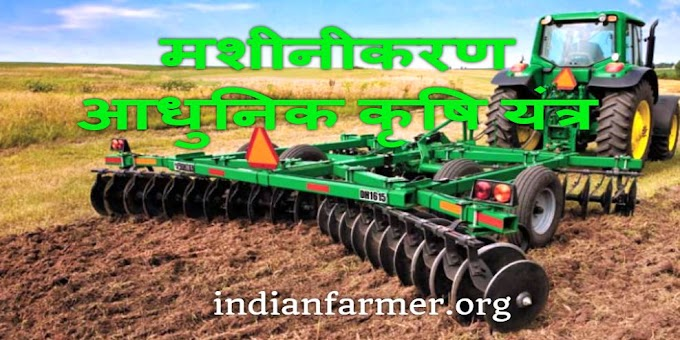 मशीनीकरण - आधुनिक कृषि यंत्र, मशीनीकरण का अभाव
