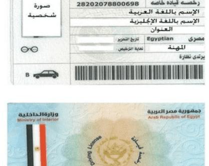 تفاصيل أسعار رخصة المرور 2020 (3100 جنيه للرخصة الجديدة و1200 جنيه لتجديد)