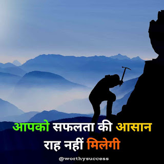 Success Quotes in Hindi  सफलता के उद्धरण हिंदी में  Quotation for Success in Hindi (Quotes in Hindi on Success)