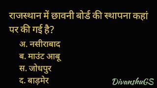 राजस्थान में छावनी बोर्ड की स्थापना कहां पर की गई है?