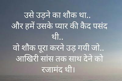 sad shayari in hindi for love 2020,सैड शायरी इन हिंदी फॉर लव