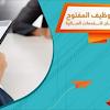 وظائف شركة امان للخدمات المالية مسؤلين مبيعات تعرف على الشروط