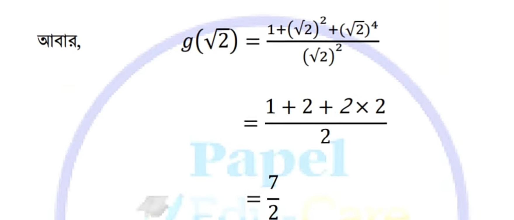 3এবং √11 দুইটি বাস্তব সংখ্যার মধ্যে কোনটি মূলদ ও কোনটি অমূলদ ? এদের মধ্যবর্তী দুইটি অমূলদ সংখ্যা নির্ণয় কর। প্রমাণ কর যে, √7 একটি অমূলদ সংখ্যা।https://www.banglanewsexpress.com/