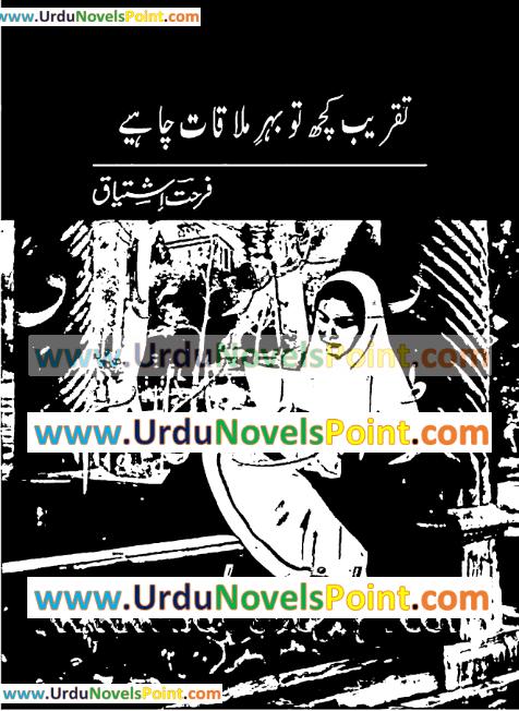 Taqreeb Kuch to Behre Mulaqat Chahiye by Farhat Ishtiaq