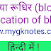 रक्त या रुधिर (Blood) and रुधिर के कार्य (Function of blood)