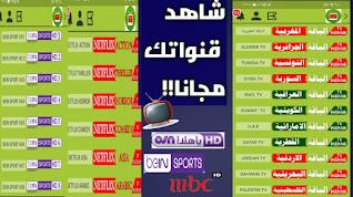 التطبيق الأفضل تحميل تطبيق hicmam tv للاندرويد لمشاهدة اقوى القنوات العالم بدون توقف