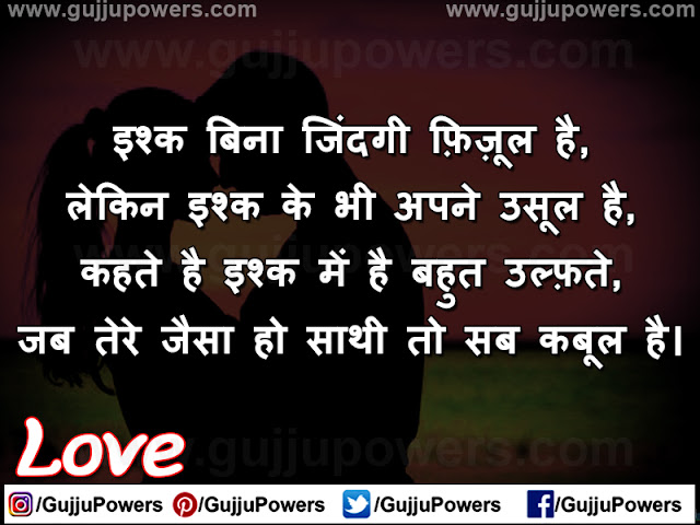 love shayari status hindi mein