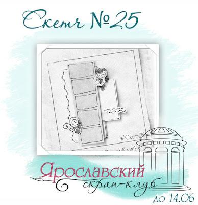 http://yar-sk.blogspot.ru/2017/05/sketch-25.html