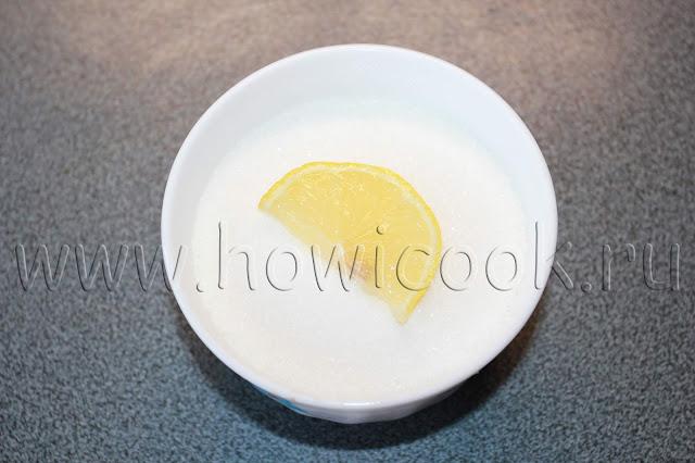 рецепт закуски с лимоном и кофе с пошаговыми фото