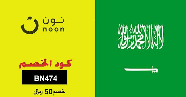 كوبون نون السعودية coupon noon saudi