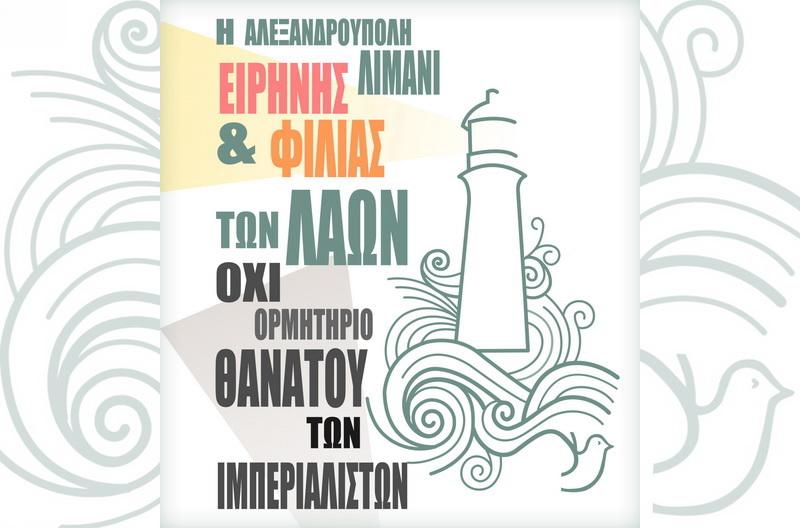 Αλεξανδρούπολη: Συγκέντρωση διαμαρτυρίας ενάντια στη μετατροπή του λιμανιού σε ορμητήριο των ιμπεριαλιστών