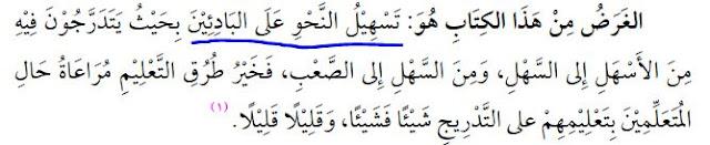 maksud kitab al-mumti' fii syarhil aajurruumiyyah