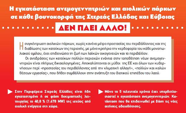 Η εγκατάσταση ανεμογεννητριών και αιολικών πάρκων σε κάθε βουνοκορφή της Στερεάς Ελλάδας και Εύβοιας ΔΕΝ ΠΑΕΙ ΑΛΛΟ!