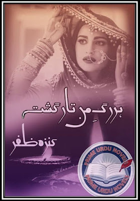 Free download Her rag e man tar gashta Episode 1 by Kinza Zafar pdf