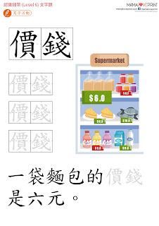 Mama Love Print 自製工作紙 - 中文常識文字題購物篇 - 認識昂貴/便宜/購物/價錢 - 中文幼稚園工作紙  Kindergarten Chinese Worksheet Free Download