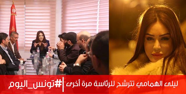 ليلى الهمامي تبدأ جولتها بين الولايات استعدادا لحملتها الانتخابية.