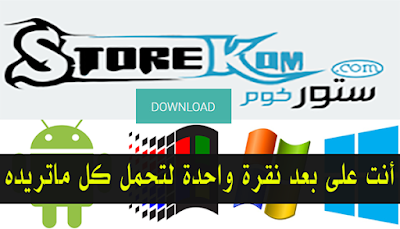 موقع عربي رائع لتحميل جميع نسخ الويندوز وبرامج وتطبيقات الهواتف بروابط سريعه و تدعم الاستكمال