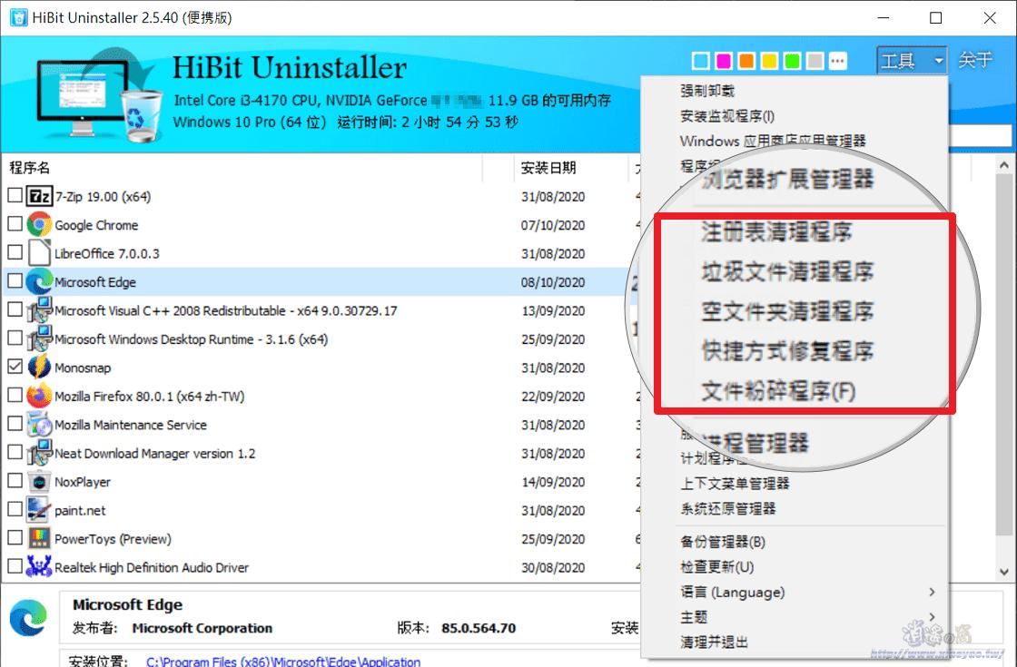HiBit Uninstaller 免費軟體卸載&系統清理工具