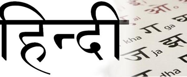 TOP 15 Hindi Language Amazing Facts {*Great Hindi*}