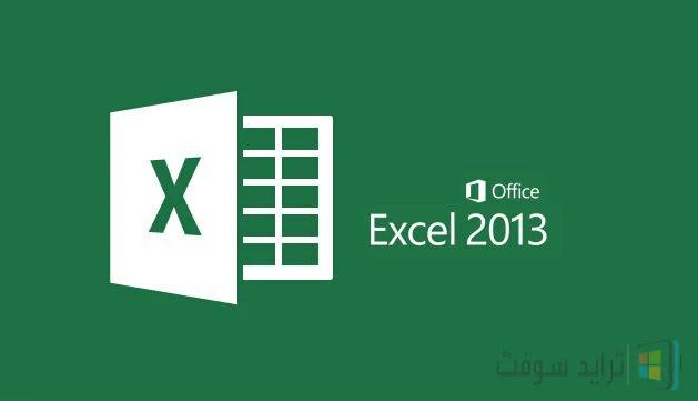 تحميل برنامج اكسل 2013 كامل النسخة الاصلية
