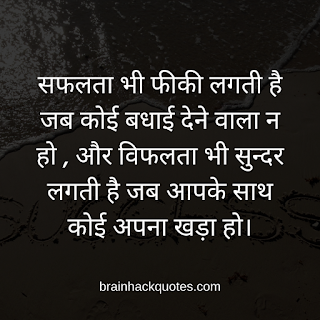 Top 20 Motivational Quotes in Hindi - Brain Hack Quotes