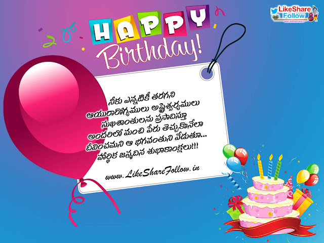 latest happy birthday wishes greetings in telugu for sone and daughter